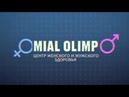 Миал Олимп Медицинский Центр