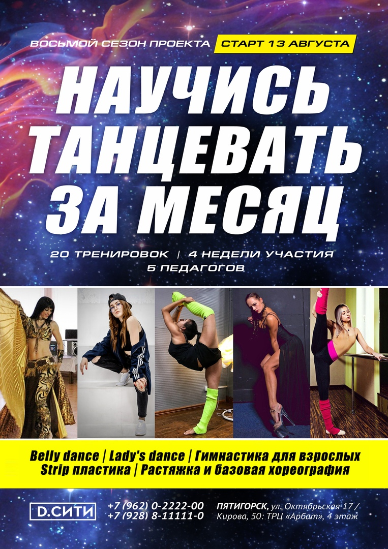 Афиша Пятигорск Научись танцевать за месяц! / ПЯТИГОРСК