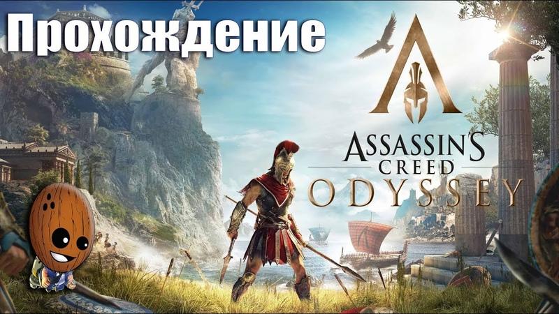 Assassin's Creed Odyssey - Прохождение 39➤Лабиринт Минотавра, Корова-переросток. Рыба-Меч повержен.