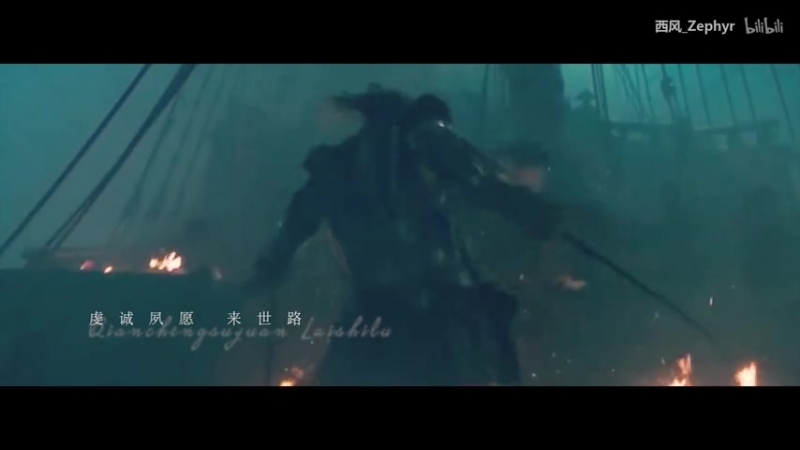 Реквизировано: видеоклип по пейрингу Салазар/Джек: 【萨杰】加勒比海盗搭配爆款古风桃花诺.