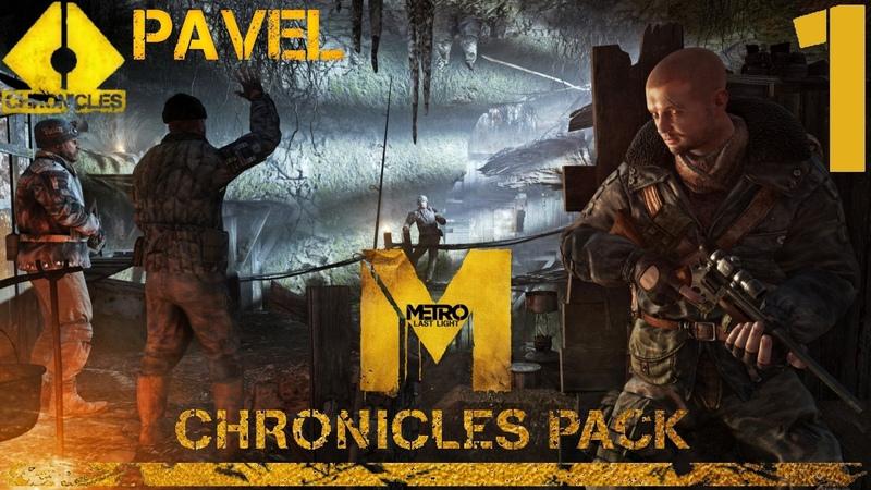 Прохождение Metro: Last Light [DLC: Chronicles Pack] (HD 1080p) - Хроники: Павел - Часть 1
