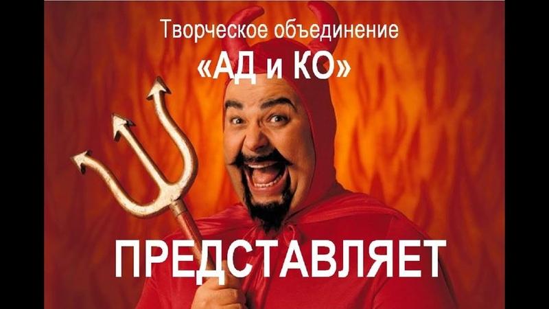 Задорный АД. ТВ подтверждает, что он ПОТРЯСАЮЩИЙ! 22.00.16.11.2018