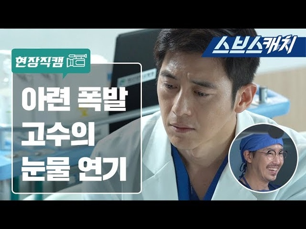 Съёмки дорамы Торакальная хирургия