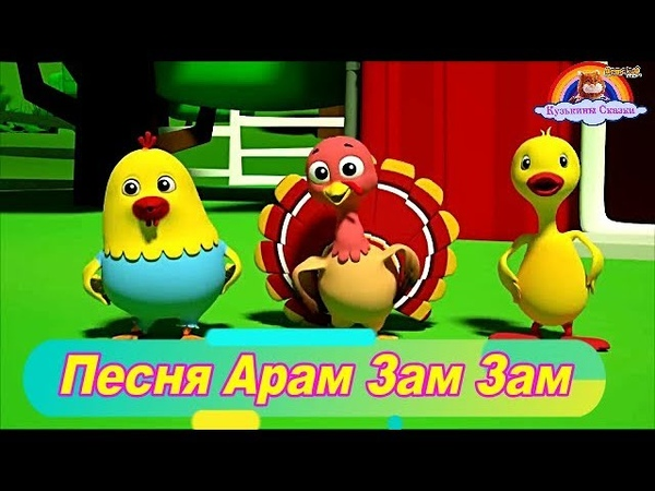 Детская Песня Арам Зам Зам-Песни для малышей-пісні для малят-казка-