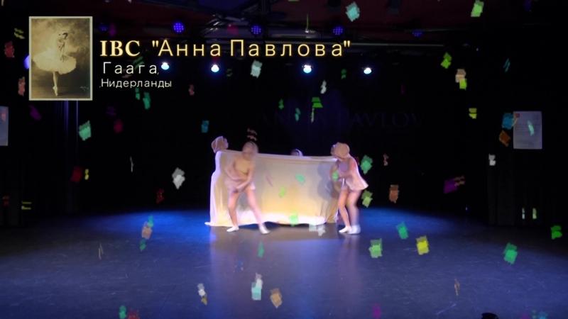 IBC Конкурс-Анна Павлова-2018 (Нидерланды)
