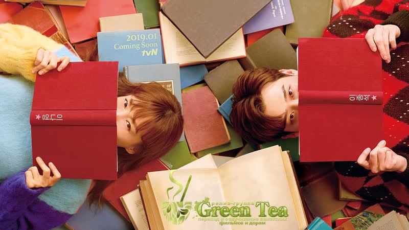 GREEN TEA Любовь как дополнение 15