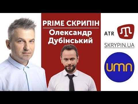 PRIME СКРИПІН Олександр Дубінський