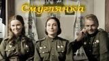 Смуглянка smuglyanka для скрипок и фортепиано ноты