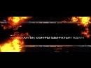 Тозақтан Ең Сонғы Шығатын Адам -Ерлан Ақатаев ᴴᴰ.mp4