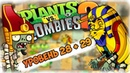 Растения против Зомби 2 👽 ОЧЕНЬ СЛОЖНО 🤯 ХАРД УРОВНИ 😱 28 - 29 В ЕГИПТЕ Plants vs Zombies