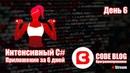 Интенсивный C Создаем фитнес приложение Практическое программирование C День 6