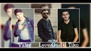 1 1 TiKo / Valer / Lyov G - Menq Bajanvecinq ( Մենք Բաժանվեցինք ) Music 2018 NEW