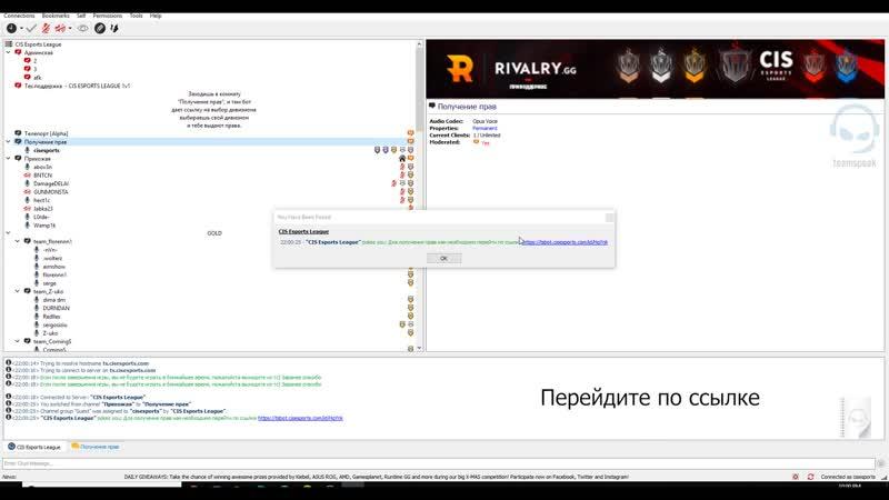 Как зайти на TeamSpeak сервер CIS Esports League