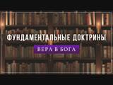 Рик Реннер. Фундаментальные доктрины_клип 6