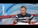 В студии ForPost Максим Мишин –председатель РОО Дорожный контроль – Севастополь