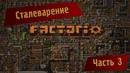 Играем в Factorio Часть 3 сталеварение