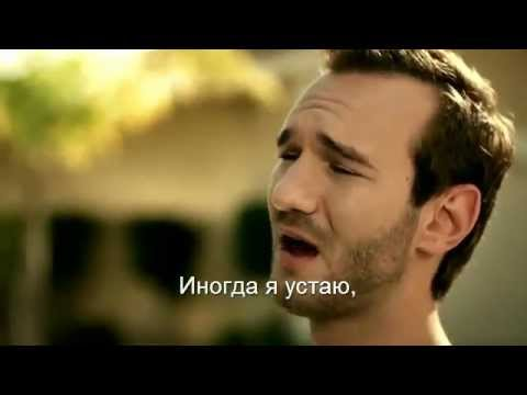 Что-то больше (Ник Вуйчич)перевод на русский
