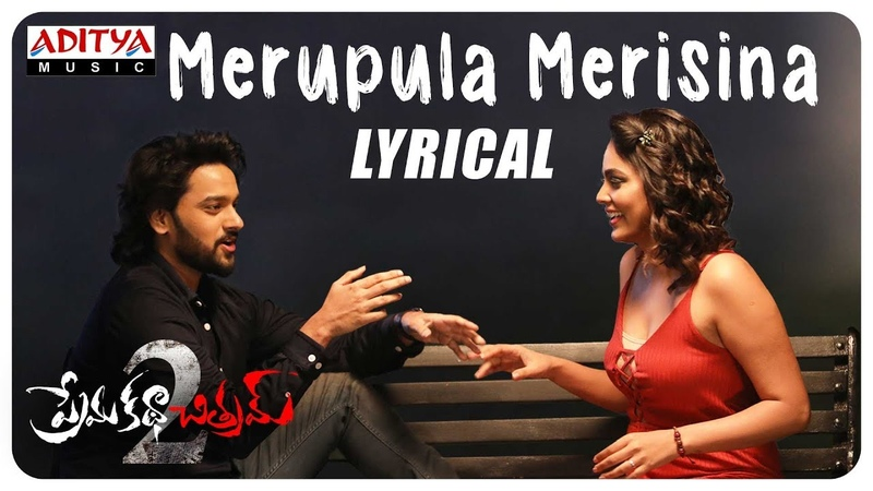 Merupula Merisina Lyrical Prema Katha Chitram 2 Songs Sumanth Ashwin Nandita Swetha