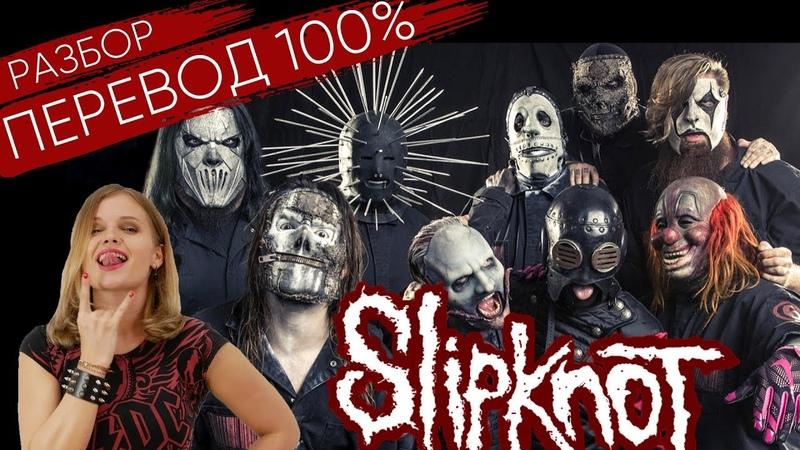 О чём поют Slipknot? Перевод и разбор Slipknot - Unsainted. Тяжёлый урок английского по песням.