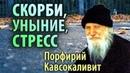 Тот кто тебя обижает Жертва дьявола Скорби уныние и Стресс Порфирий Кавсокаливит