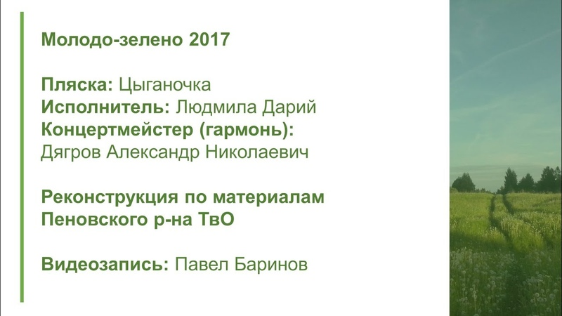 Цыганочка - Дарий Людмила. Пеновский р-он ТвО (МЗ-2017)