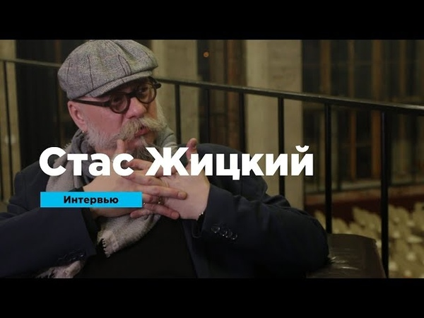 Стас Жицкий о литературе, образовании для дизайнеров и русском дизайне | Интервью | Prosmotr