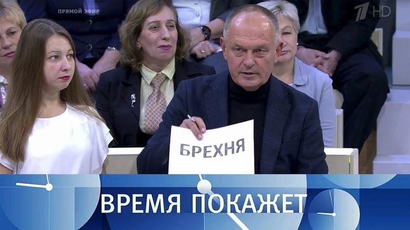 За что платят украинцы? Время покажет. Выпуск от 23.10.2018