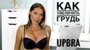 КАК УВЕЛИЧИТЬ ГРУДЬ БЕЗ ОПЕРАЦИИ UPBRA REVIEW Karina Papag