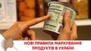 Нові Правила Маркування Продуктів в Україні 🍫 🇺🇦