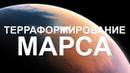 Космос Руководство для начинающих Терравормирование Марса Документальный фильм National Geographic