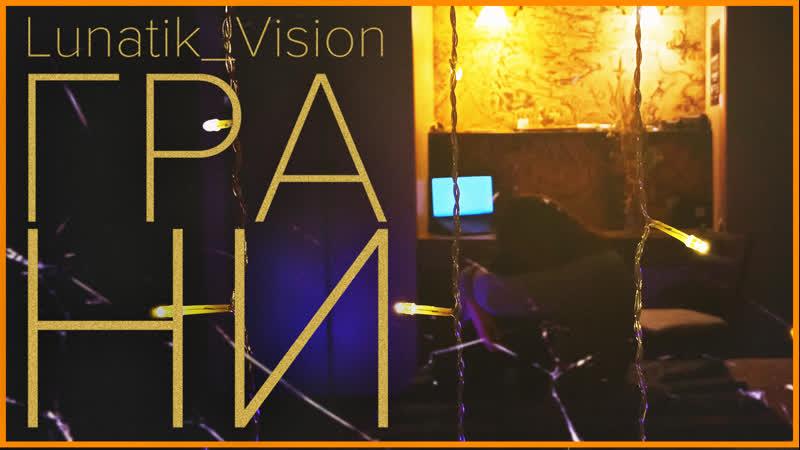 Lunatik_Vision - Грани [аудио/текст]