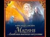 Александра Лисина Магиня. Аудиокнига