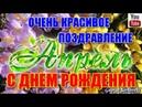 С днем рождения в апреле Красивая видео открытка Лучшее видео поздравление