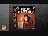 Свт. Дмитрий Ростовский Жития Святых (АУДИОКНИГИ ОНЛАЙН) Слушать