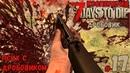 7 Days to Die Alpha 16.4 b8 - ЗЛОЙ ДРОБОВИК 17