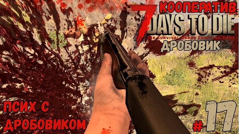 7 Days to Die (Alpha 16.4 b8) - ЗЛОЙ ДРОБОВИК 17