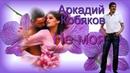 Аркадий Кобяков Не моя не успел дописать