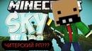 РЕСУРСПАК для ПРОФИ В СКАЙВАРС ЧИТЕРСКИЙ рп Hypixel Sky Wars Minecraft