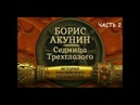 Борис Акунин Седмица Трехглазого часть 2 аудиокнига