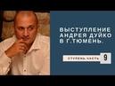 Выступления Андрея Дуйко в г.Тюмень.Энергетические защиты человека. Часть 9