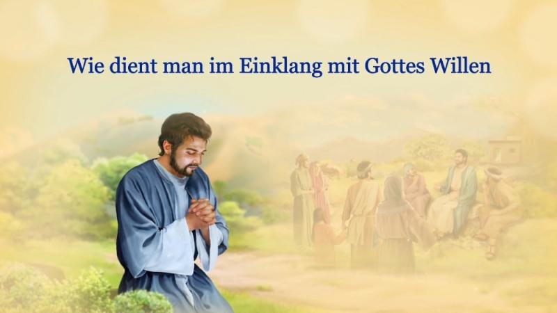 Kundgebungen des Allmächtigen Gottes Wie dient man im Einklang mit Gottes Willen