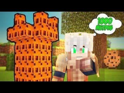 НОВЫЙ РЕЖИМ СТРОИМ БАШНИ ЗА ПЕЧЕНЬЕ БИТВА ПЕЧЕННЫХ БАШЕН Minecraft