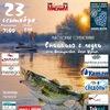 """23.09 Спиннинг """"Удача"""" соревнования от РвССо."""