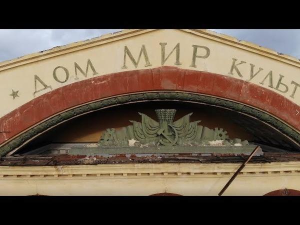 ДК Мир уходит в историю город Самара
