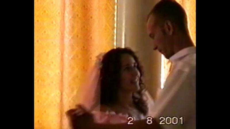 Наш первый танец . Свадьба 2 августа 2001 года