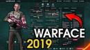 WARFACE 2019 - ВСЕ НОВЫЕ ФИШКИ УЖЕ ИЗВЕСТНЫ! ЭТО ДРУГАЯ ИГРА! наша игра станет лучшей