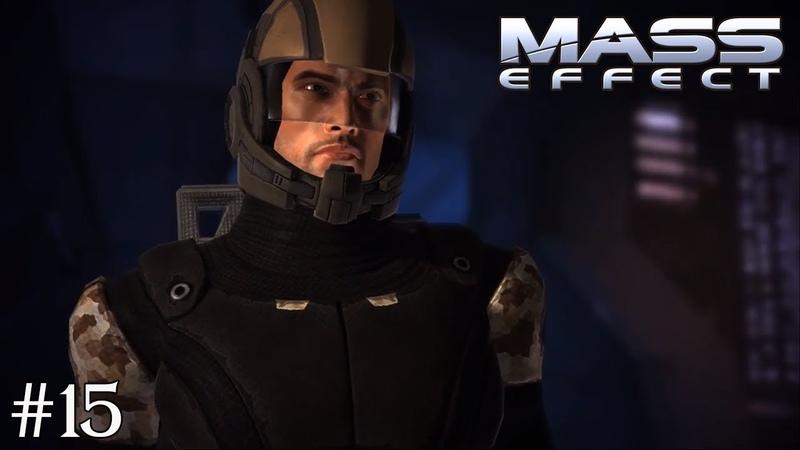 Mass Effect (сюжетное прохождение) — Предательство. 15