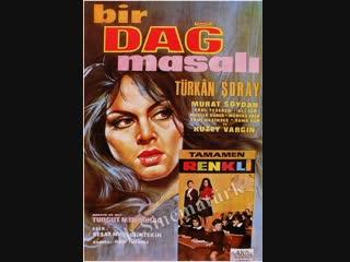 Bir Dağ Masalı - 1967 FULL HD Tek Parça (Türkan Şoray Murat Soydan)
