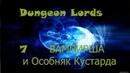 Dungeon Lords =КАЧАЕМСЯ ДО ПОВЕЛИТЕЛЯ СМЕРТИ= 7 Вампирша и особняк Кустарда на русском