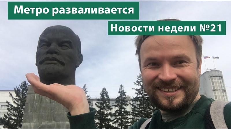 Московские новости недели с Александром Усольцевым метрополитен ломается